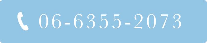 06-6355-2073